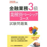 金融業務3級業種別ベーシック試験問題集(2020年度版)