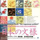 デザイン素材集・日本の文様