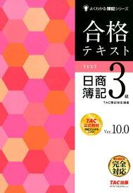 合格テキスト 日商簿記3級 Ver.10.0 [ TAC株式会社(簿記検定講座) ]