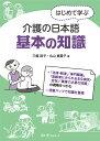 はじめて学ぶ介護の日本語 基本の知識 [ 三橋 麻子 ]