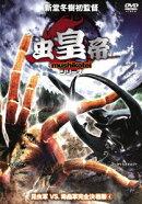 虫皇帝シリーズ 昆虫軍VS.毒蟲軍完全決着版 VOL.4