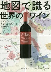 地図で識る世界のワイン ソムリエ・ワインエキスパート試験対応 [ 西村 淳一 ]