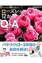 ローズレッスン12か月Q&A バラづくりの疑問に答える! (別冊NHK趣味の園芸) [ 小山内健 ]