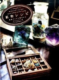 鉱物レシピ 結晶づくりと遊びかた [ さとうかよこ ]