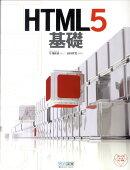 HTML5基礎