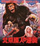 北京原人の逆襲【Blu-ray】