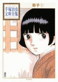 奇子(1) (手塚治虫文庫全集) [ 手塚 治虫 ]