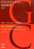 グランドセンチュリー英和辞典第4版