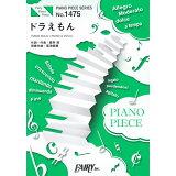 ドラえもん (PIANO PIECE SERIES)