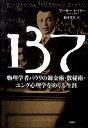 137 物理学者パウリの錬金術・数秘術・ユング心理学をめぐ [ アーサー・I.ミラー ]