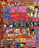 ぱちんこオリ術メガMIX(vol.30)