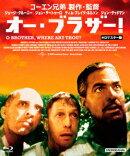 オー・ブラザー! HDマスター版【Blu-ray】