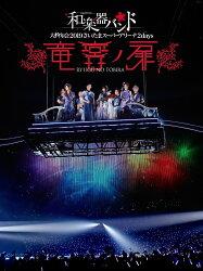 和楽器バンド 大新年会2019さいたまスーパーアリーナ2days 〜竜宮ノ扉〜 (スマプラ対応)