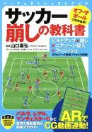 サッカー崩しの教科書