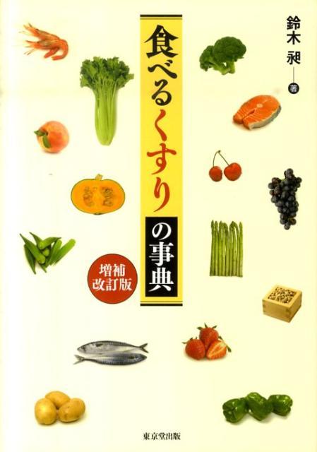 食べるくすりの事典増補改訂版 [ 鈴木昶 ]