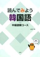 読んでみよう韓国語