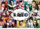 「テレビ演劇 サクセス荘3」Blu-ray BOX 【Blu-ray】
