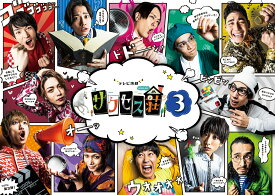 「テレビ演劇 サクセス荘3」Blu-ray BOX 【Blu-ray】 [ 和田雅成 ]