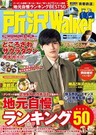 所沢Walker ウォーカームック(45)