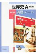 世界史A新訂版演習ノート
