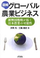 図解グローバル農業ビジネス