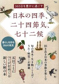 365日を豊かに過ごす日本の四季、二十四節気、七十二候 (TJ MOOK)