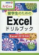 留学生のためのExcelドリルブック
