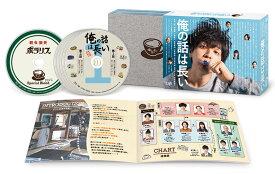 俺の話は長い Blu-ray BOX【Blu-ray】 [ 生田斗真 ]