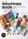 雑貨&フード ラッピングブック 身近な素材と色合わせで楽しむ アイテム別アイデア150 [ オギハラナミ ]