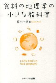 食料の地理学の小さな教科書 [ 荒木一視 ]