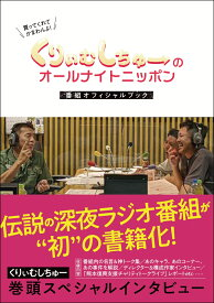 くりぃむしちゅーのオールナイトニッポン 番組オフィシャルブック [ ナチュラルエイト ]