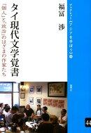 タイ現代文学覚書
