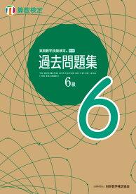 実用数学技能検定 過去問題集 算数検定6級 [ 公益財団法人 日本数学検定協会 ]