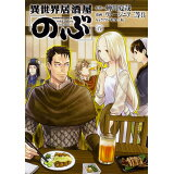 異世界居酒屋「のぶ」(5) (Kadokawa Comics A)