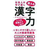 使える漢字力