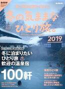冬の気ままなひとり旅。(2019)
