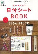 【バーゲン本】日付シートBOOK-切って貼るだけ!