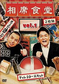 相席食堂 Vol.1 ~ディレクターズカット~ 通常版 [ 千鳥 ]