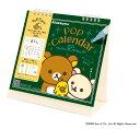 卓上 ポップ・カレンダー(リラックマ)(2021年1月始まりカレンダー)