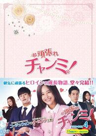 頑張れチャンミ!DVD-BOX4 [ イ・ヨンア ]