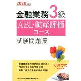 金融業務3級ABL・動産評価コース試験問題集(2020年度版)