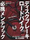 ディスクブレーキロードバイク必携メンテブック (エイムック)