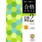 合格テキスト日商簿記2級商業簿記Ver.13.0 (よくわかる簿記シリーズ)