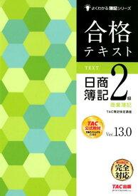 合格テキスト 日商簿記2級 商業簿記 Ver.13.0 [ TAC株式会社(簿記検定講座) ]