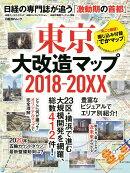 東京大改造マップ 2018-20XX