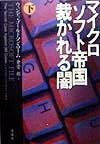 マイクロソフト帝国裁かれる闇(下巻)
