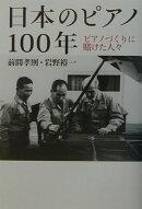 日本のピアノ100年