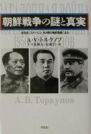 朝鮮戦争の謎と真実