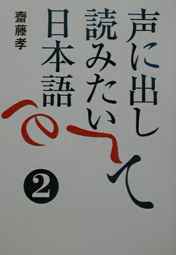 声に出して読みたい日本語(2) [ 齋藤孝(教育学) ]
