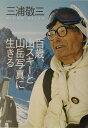 百歳、山スキ-と山岳写真に生きる [ 三浦敬三 ]